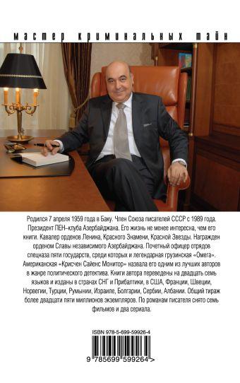 Тайна венской ночи Абдуллаев Ч.А.