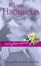Набокова Ю. - Свадьба моей мечты' обложка книги