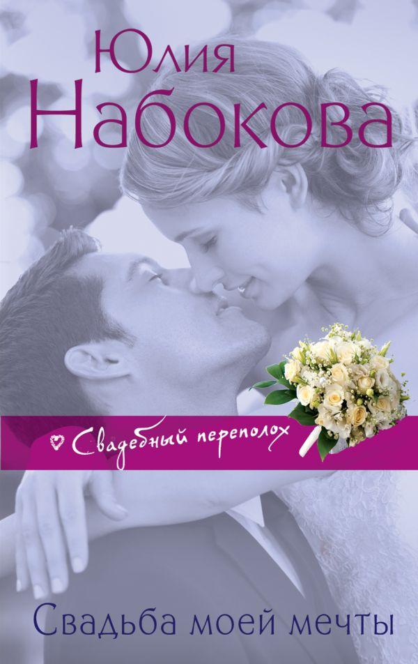 Свадьба моей мечты Набокова Ю.