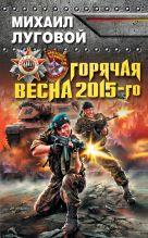 Луговой М. - Горячая весна 2015-го' обложка книги