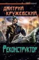 Кружевский Д.С. - Реконструктор' обложка книги