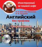 Ерастова-Михалусь И.Б., Захарова К.И. - Английский без проблем для продвинутых. Америка и американцы (+CD)' обложка книги