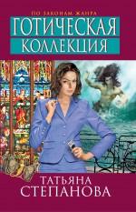Готическая коллекция Степанова Т.Ю.