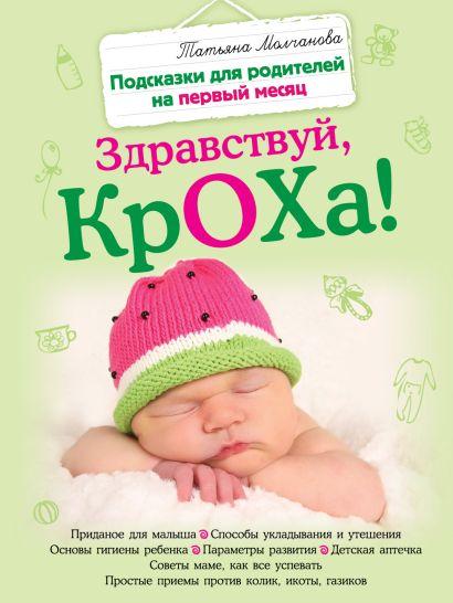 Здравствуй, кроха! Подсказки для родителей на первый месяц - фото 1