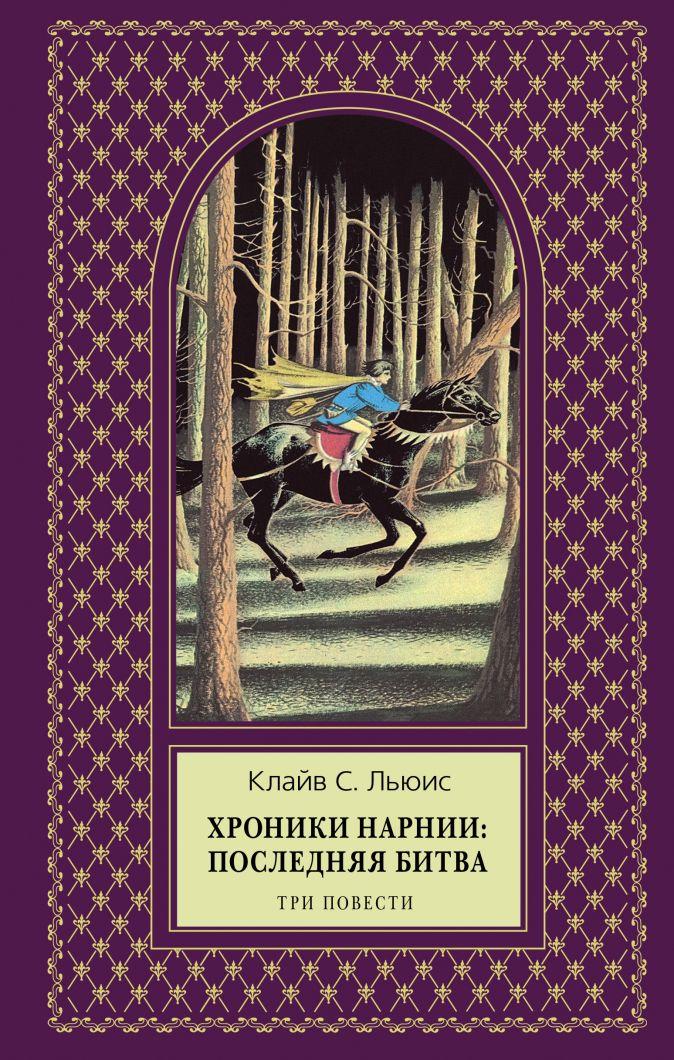 Клайв С. Льюис - Хроники Нарнии: последняя битва. Три повести обложка книги