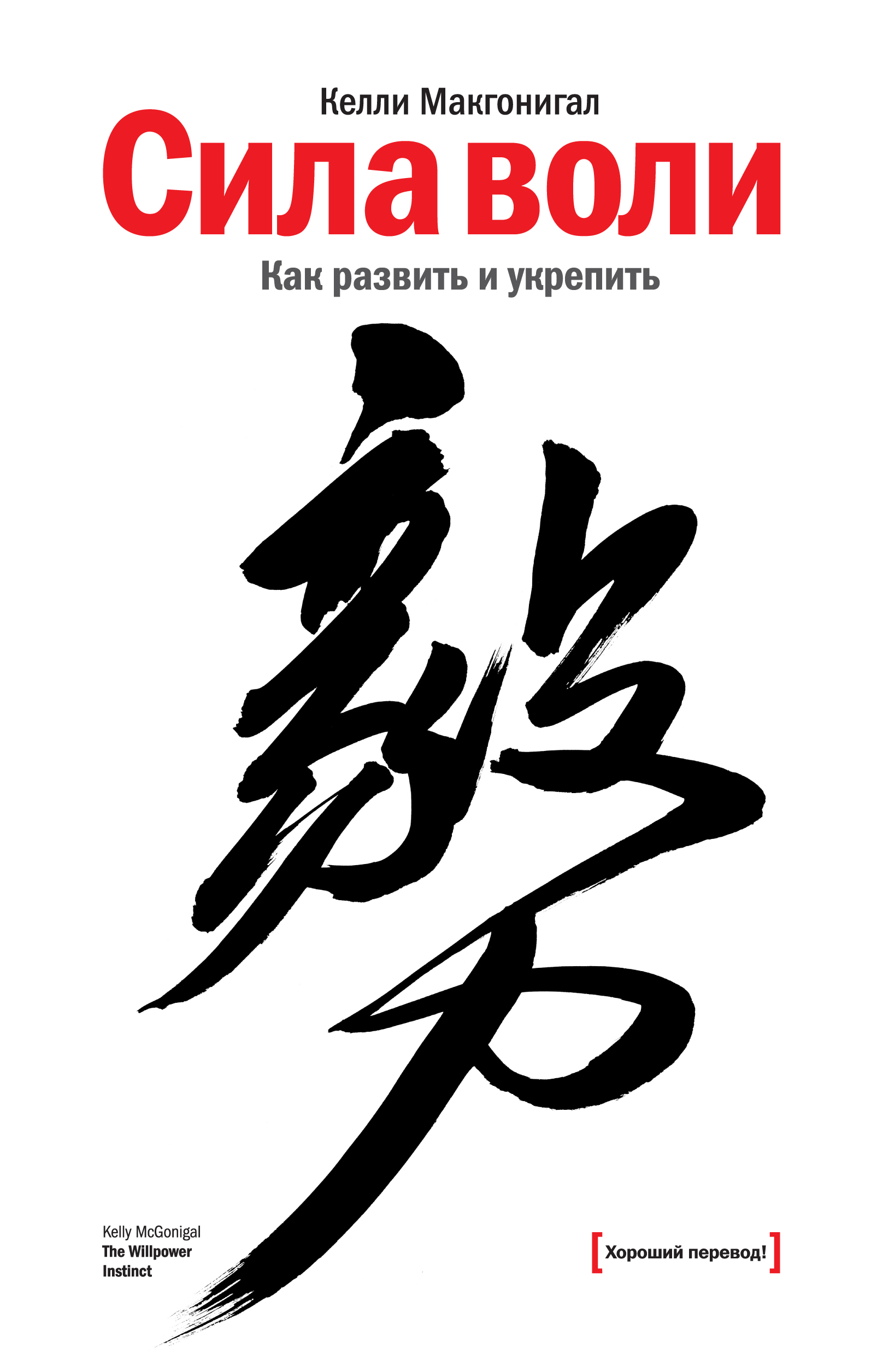 Магконигал К. Сила воли. Как развить и укрепить келли макгонигал сила воли как развить и укрепить