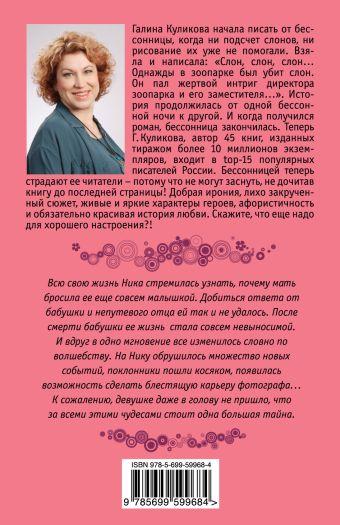 Милая неженка Куликова Г.М.
