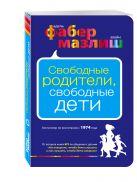 Фабер А., Мазлиш Э. - Свободные родители, свободные дети' обложка книги