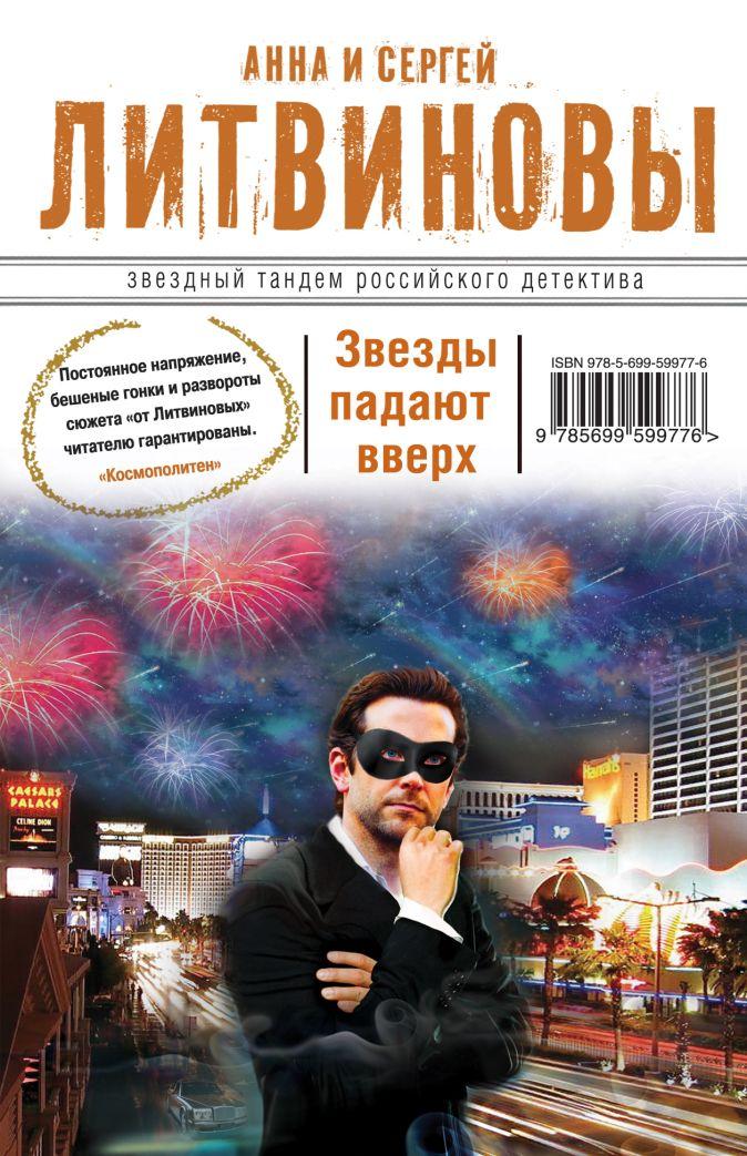 Анна и Сергей Литвиновы - Звезды падают вверх обложка книги