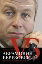 Дорофеев В., Костылева Т. - Абрамович против Березовского. Роман до победного конца' обложка книги