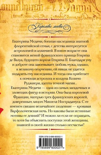 Дьявольская королева Калогридис Дж.