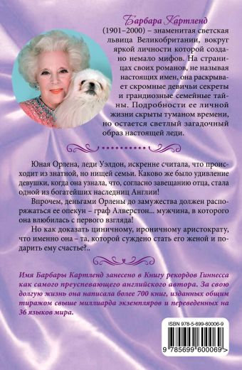 Рапсодия любви Картленд Б.