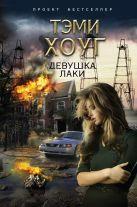 Хоуг Т. - Девушка Лаки' обложка книги