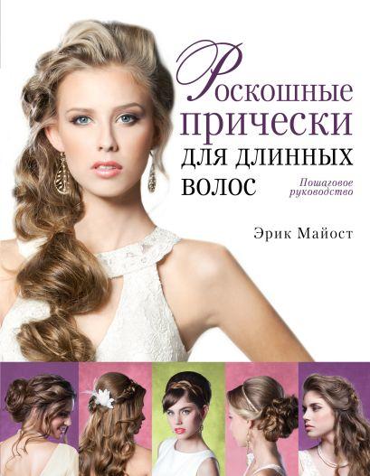 Роскошные прически для длинных волос. Пошаговое руководство (KRASOTA. Модные прически) - фото 1