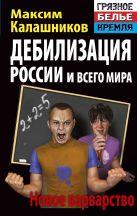 Калашников М. - Дебилизация России и всего мира. Новое варварство' обложка книги