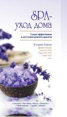 - Подарочный набор SPA-салон у вас дома' обложка книги