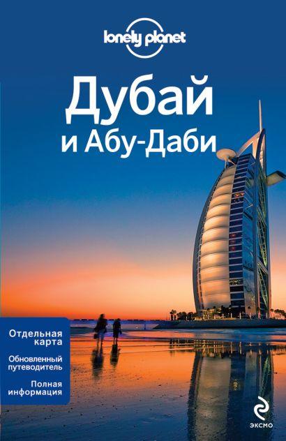 Дубай и Абу-Даби - фото 1