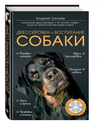 Дрессировка и воспитание собаки (+DVD) Шкляев А.Н.