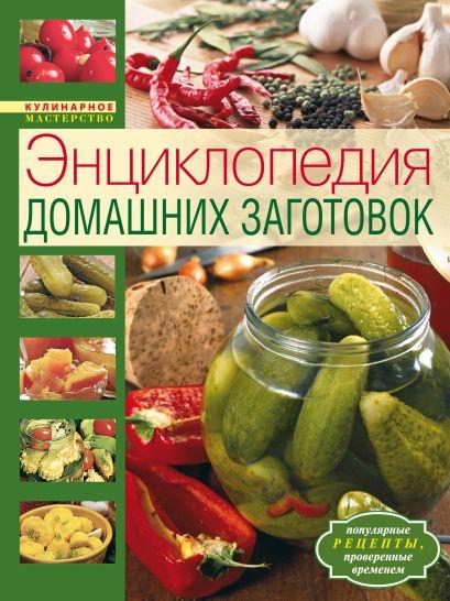 Энциклопедия домашних заготовок (книга+наклейки) - фото 1