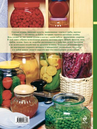 Энциклопедия домашних заготовок (книга+наклейки)