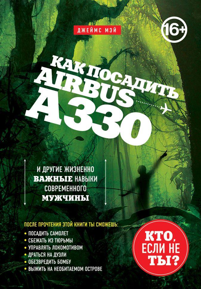 Джеймс Мэй - Как посадить аэробус А330 и другие жизненно важные навыки современного мужчины [суперобложка] обложка книги