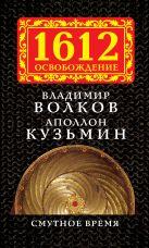 Волков В.А., Кузьмин А.Г. - Смутное время' обложка книги