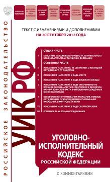 Уголовно-исполнительный кодекс Российской Федерации с комментариями : текст с изм. и доп. на 20 сентября 2012 г.
