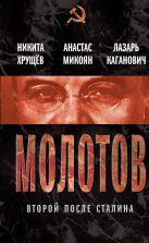 Никита Хрущев, Анастас Микоян, Лазарь Каганович - Молотов. Второй после Сталина' обложка книги