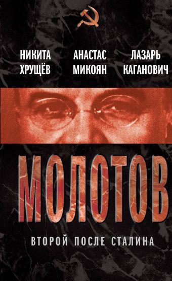 Молотов. Второй после Сталина Хрущев Н.С., Микоян А.И., Каганов Л.М.