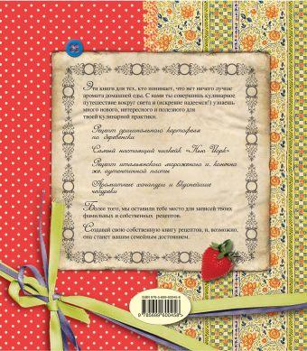Мои рецепты (оформление 2) Савинова Н.А.