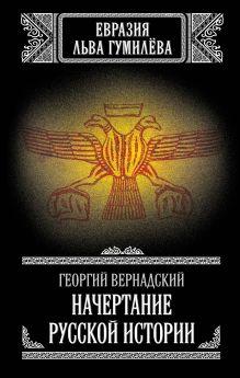 Евразия Льва Гумилева
