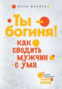 Выбор редакции. Меняй жизнь (обложка)