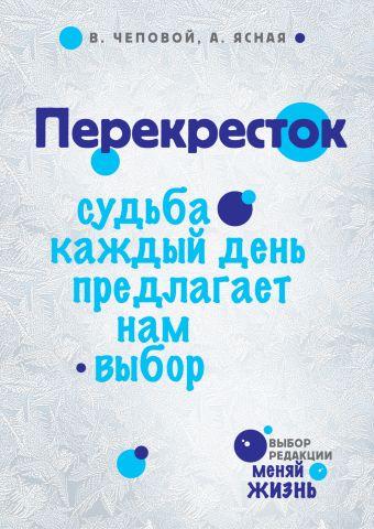 Перекресток Чеповой В.В., Ясная А.В.