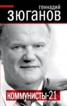 Зюганов Г.А. - Коммунисты XXI' обложка книги