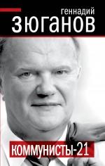 Зюганов Г.А. - Коммунисты XXI обложка книги