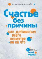 Шимофф М. - Счастье без причины' обложка книги