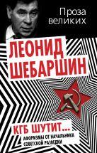 Шебаршин Л.В. - КГБ шутит. Афоризмы от начальника советской разведки' обложка книги