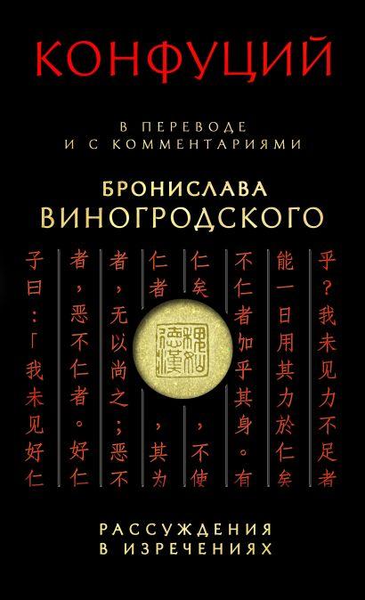 Конфуций. Рассуждения в изречениях: В переводе и с комментариями Б. Виногродского - фото 1