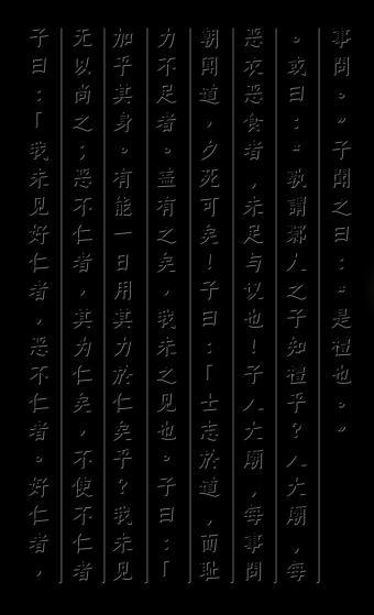 Конфуций. Рассуждения в изречениях: В переводе и с комментариями Б. Виногродского Бронислав Виногродский, Конфуций