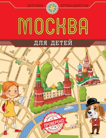 Москва для детей Буксикова Д.Н., Андрианова Н.А.