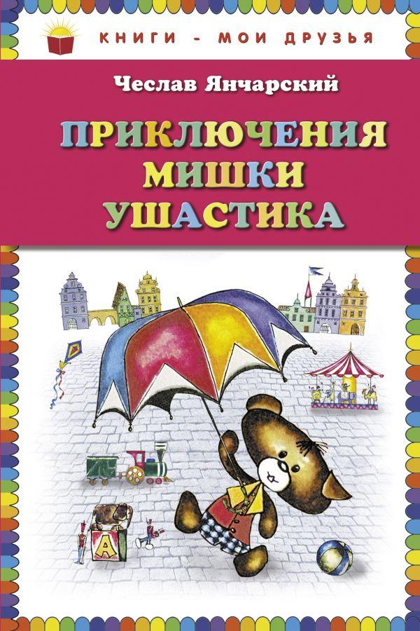 Приключения Мишки Ушастика (ст. изд.) Янчарский Ч.
