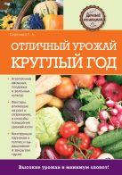 Серикова Г.А. - Отличный урожай круглый год' обложка книги