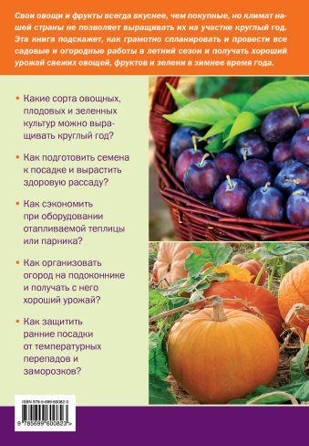 Отличный урожай круглый год Серикова Г.А.