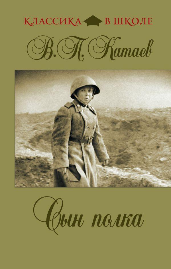 Сын полка Катаев В.П.