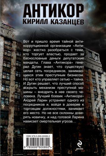 Депутат за семь миллионов Казанцев К.