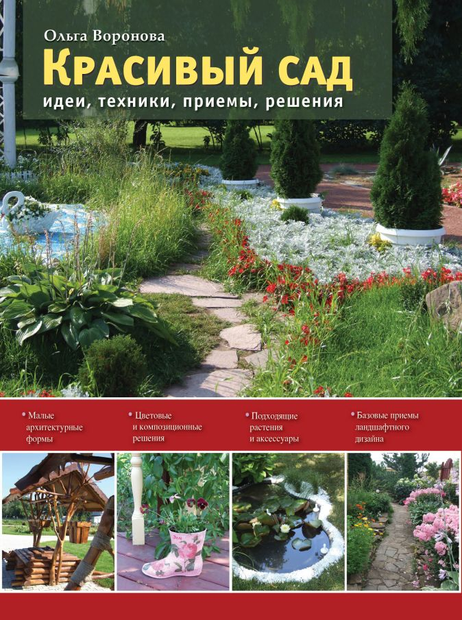 Воронова О.В. - Красивый сад. Идеи, техники, приемы, решения обложка книги