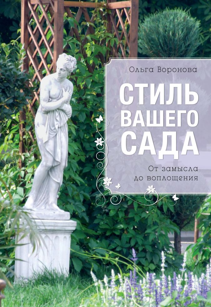 Ольга Воронова - Стиль вашего сада (Все о вашем саде) обложка книги