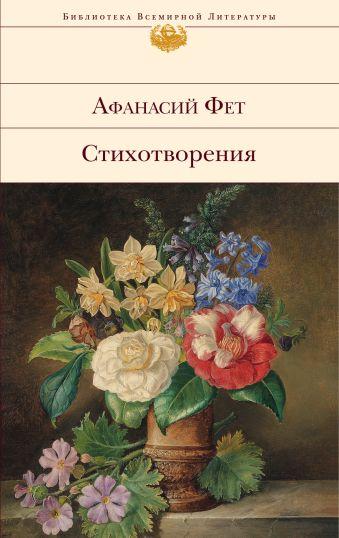 Стихотворения Афанасий Фет