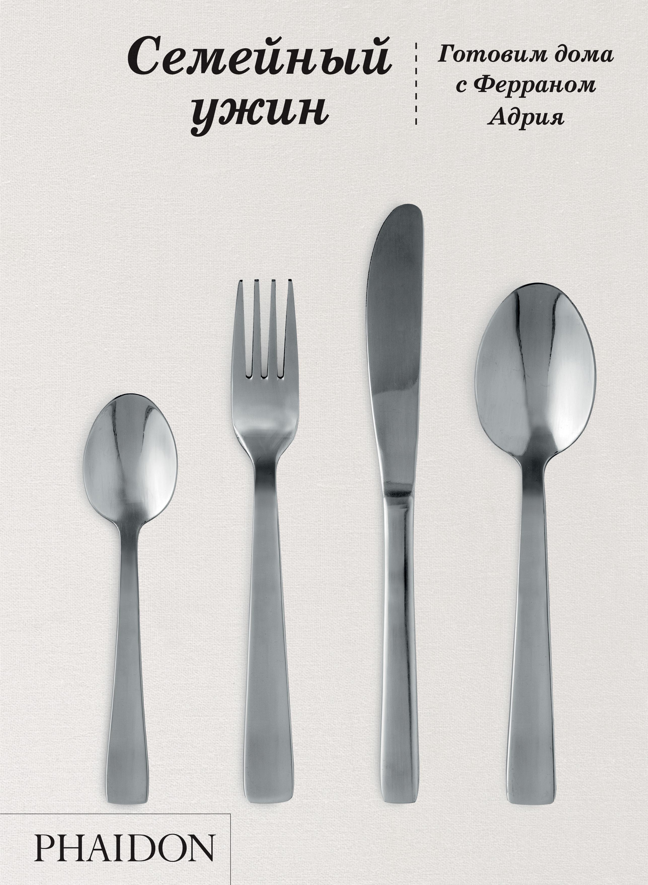 Андрия Ф. Семейный ужин