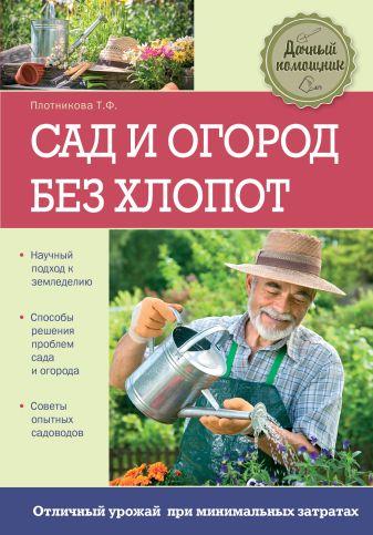 Плотникова Т.Ф. - Сад и огород без хлопот обложка книги